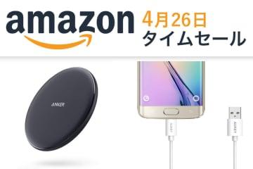 Amazonタイムセール、iPhoneワイヤレス充電器や大容量モバイルバッテリーなど人気のAnker製品がお買い得!