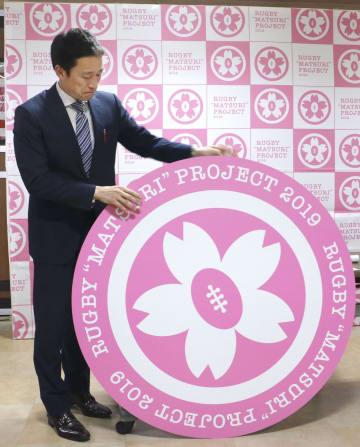 ラグビーのW杯日本大会が開幕するのを前に発表された、全国の自治体や商店街が主催するイベント向けのオリジナルロゴマーク=25日午後、東京都港区