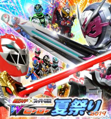 『仮面ライダー×スーパー戦隊 Wヒーロー夏祭り 2019』が今年も開催!イベント詳細が解禁