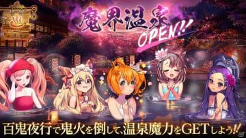 「デスティニーチャイルド」チャイルドたちの入浴姿が楽しめる「魔界温泉」がオープン!