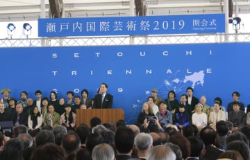 高松市で行われた「瀬戸内国際芸術祭2019」の開会式。壇上はあいさつする浜田恵造香川県知事=26日午前