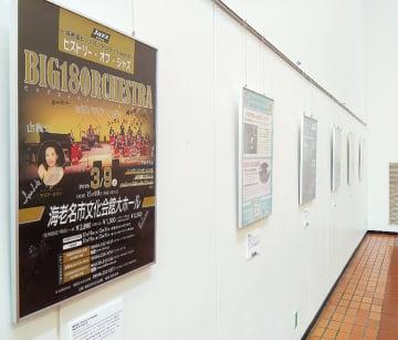 海老名市文化会館「自主事業ポスター展」