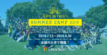 ライフイズテック、中高生向けIT・プログラミング講座「Life is Tech ! Summer Camp 2019」を夏休み期間に開催
