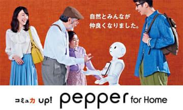予約受付中のPepper for Home