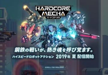 ロボットACT『HARDCORE MECHA』PS4版がアークシステムワークスから発売決定!夏にPC版と同時発売