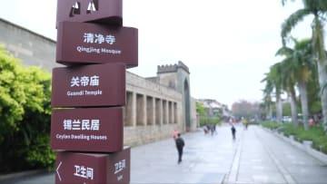 海上シルクロードの遺珠 福建省泉州市清浄寺