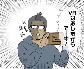 【吉田輝和のVR絵日記】『ゼルダの伝説 BotW』と『スーパーマリオ オデッセイ』の世界をVRゴーグルで体験!