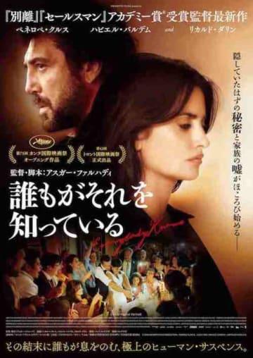 (C)2018 MEMENTO FILMS PRODUCTION - MORENA FILMS SL - LUCKY RED - FRANCE 3 CINÉMA - UNTITLED FILMS A.I.E.