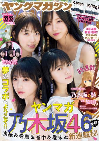マンガ「乃木坂の詩」の連載が始まった「週刊ヤングマガジン」第22・23合併号の表紙