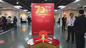 人民元発行70周年記念展、上海で開幕