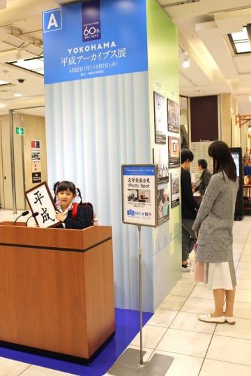 YOKOHAMA平成アーカイブス展