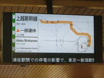 停電により影響が出た(28日午前、東京都内のJR駅で撮影)
