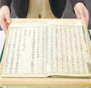 令和の出典となった文が記された万葉集。左部分に「梅花の歌」の序文がある