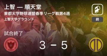 【東都大学野球連盟春季リーグ戦3部第4週】順天堂が上智から勝利をもぎ取る