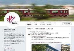 10万人超のフォロワーがいる阪急電鉄公式ツイッターアカウント(阪急電鉄提供)