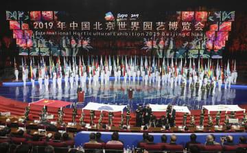 北京国際園芸博覧会の開幕式=28日、北京(共同)