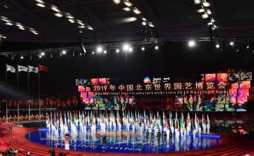 北京国際園芸博覧会が開幕