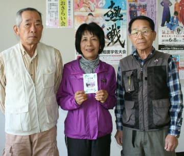 「藤まつりウオーキング大会」への参加を呼び掛ける井上喜治会長(右)ら
