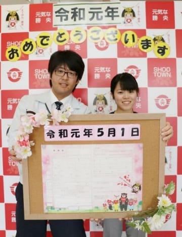 新調された婚姻届と改元記念のボード
