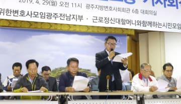 記者会見する元徴用工や元朝鮮女子勤労挺身隊員らの遺族と、訴訟を支援する原告弁護団=29日、韓国・光州(共同)