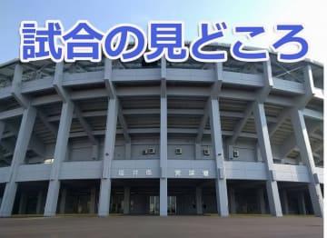春季高校野球福井県大会準々決勝の見どころ