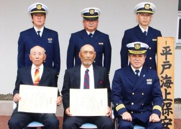 感謝状を受けた綾香さん(前列左)と小野さん(同中央)=平戸市岩の上町、平戸海上保安署