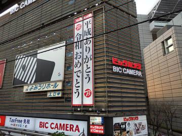 平成の終わりと令和の始まりを祝うビックカメラ有楽町店