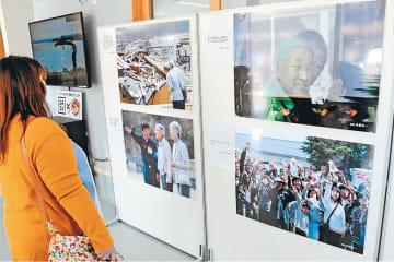 両陛下が南三陸町を訪問された様子を伝える写真展