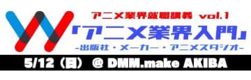 「アニメ業界就職講義 vol1『アニメ業界入門 -出版社・メーカー・アニメスタジオ-』」