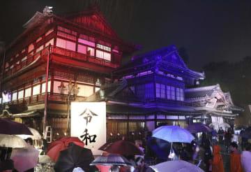 カウントダウンイベントで、道後温泉本館前に掲げられた「令和」の文字=1日午前0時32分、松山市