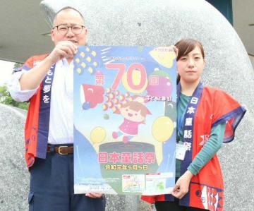 来場を呼び掛ける「日本童話祭」の実行委員
