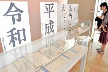 明治から令和までの元号の出典文献を紹介している展示=4月23日、福井市の福井県立図書館