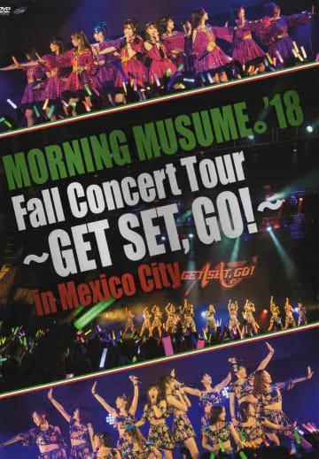 モーニング娘。'18『MORNING MUSUME。'18 Fall Concert Tour ~GET SET, GO!~ in Mexico City』