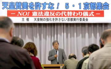 天皇制の問題点などについて考えた集会(京都市北区・府部落解放センター)