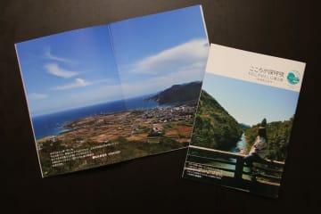 市民レポーター講座の第1期生が作成した「ブランド・ブック」。自然や伝統行事、特産品の製造風景などを紹介している