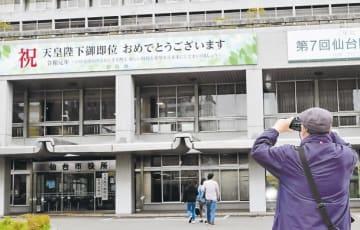 本庁舎正面に掲げられた天皇陛下即位を祝うつり看板