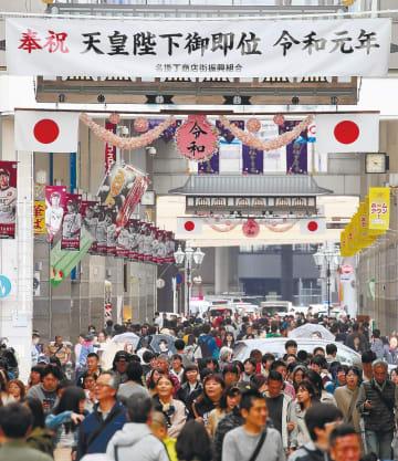 天皇陛下の即位と改元を祝い、商店街に掲げられた横断幕=1日午前10時15分ごろ、仙台市青葉区中央2丁目