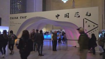 中国ブランドが米NYグランドセントラル駅でイベント