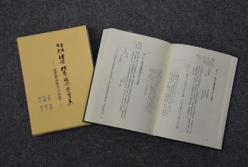 発刊された「常陸出身 儒者 根本雄介書簡集ー近世旗本教育の実態ー」