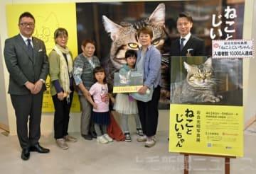 1万人目の来場者となった早川さん(右から2人目)ら