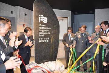 「ブラジル移民史料館」と書かれた石碑の除幕式