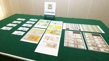 被疑者が製造または行使した偽造紙幣(写真:マカオ司法警察局)