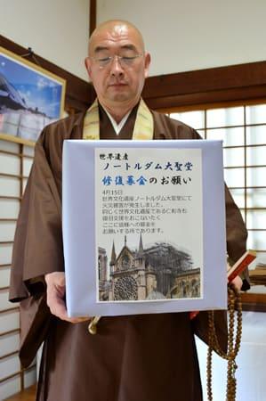 御殿玄関に置かれたノートルダム寺院の修復を呼び掛ける募金箱(京都市右京区・仁和寺)
