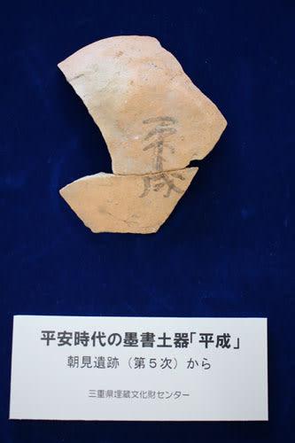 【「平成」と書かれた墨書土器=県庁で】