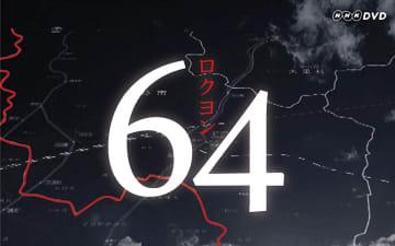ピエール瀧が主演を努めたNHKドラマ『64(ロクヨン)』(2015年放送、DVD版の販売はNHKエンタープライズ)