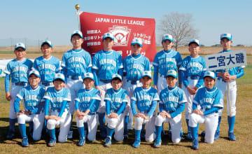 硬式野球チーム「二宮大磯リトルリーグ」