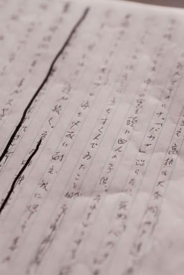 妻が入院していた頃の心情をつづった矢口哲雄の手記
