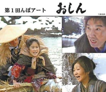 田んぼに描く「おしん」のイメージ図