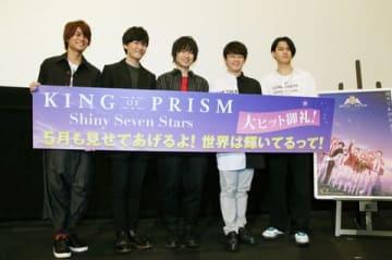 「KING OF PRISM -Shiny Seven Stars-」の第4章「IV ルヰ×シン×Unknown」の舞台あいさつに登場した(左から)八代拓さん、畠中祐さん、寺島惇太さん、五十嵐雅さん、武内駿輔さん