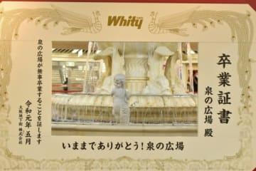 特設の卒業証書が置かれた泉の広場。日付はちゃんと「令和元年五月」になっている(しーひが)さん提供)